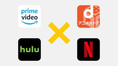 2018年冬アニメ 見放題な動画配信サービスでの配信作品まとめ