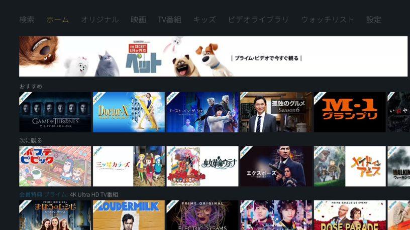 アニメファンから見たAmazonプライム・ビデオ、加入の価値アリ?
