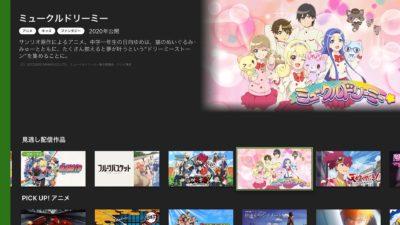 動画配信サービスでは定番のHulu – アニメファンにとってのメリット、デメリットは