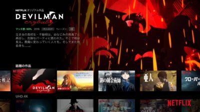 Netflixで見られるおすすめアニメ作品10選 〜「DEVILMAN crybaby」から「少女革命ウテナ」まで〜