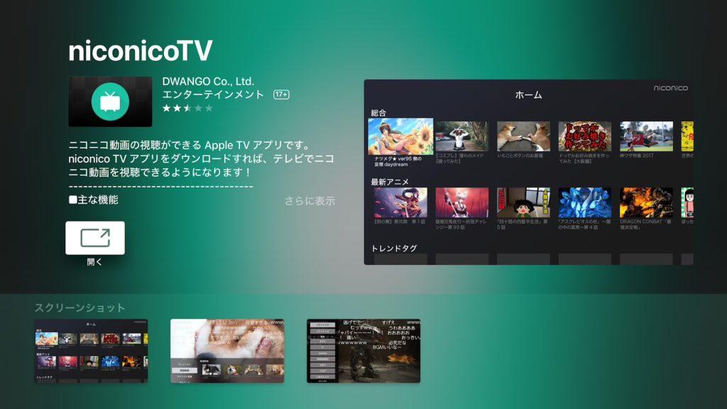 ニコニコのアプリならApple TVでdアニメストアが見られると思ったけどダメだった話