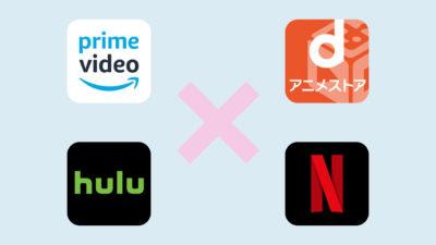 2018年春アニメ 見放題な動画配信サービスでの配信作品まとめ