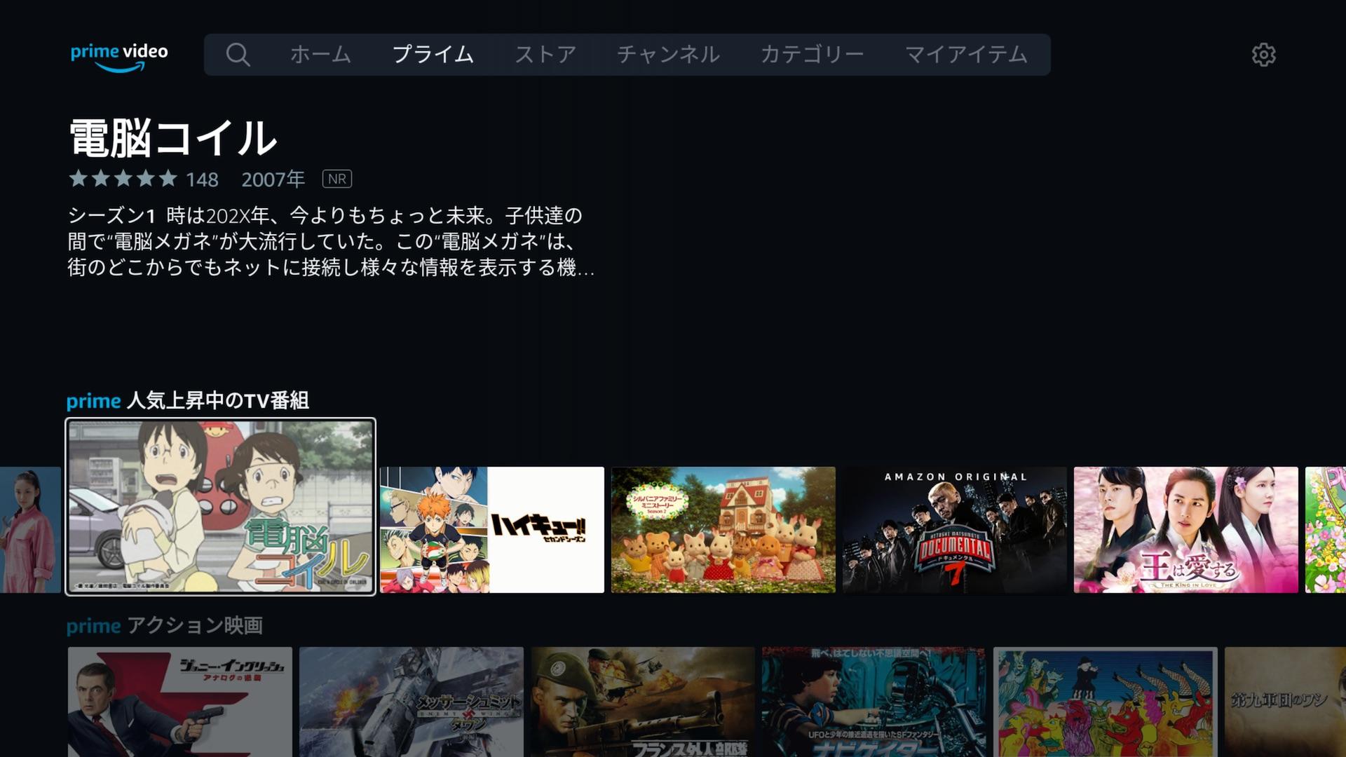 アマゾン プライム おすすめ アニメ