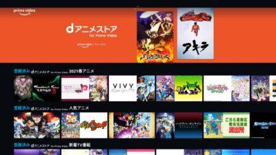 「dアニメストア for Prime Video」に加入してみた – PS4やApple TVでも視聴可能に!