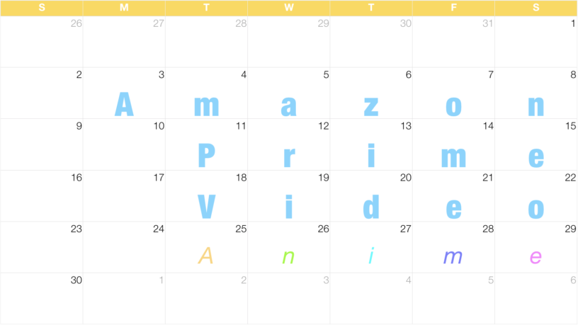 Amazonプライムビデオ アニメ新着・配信予定カレンダー
