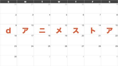 dアニメストア 新着・配信予定カレンダー