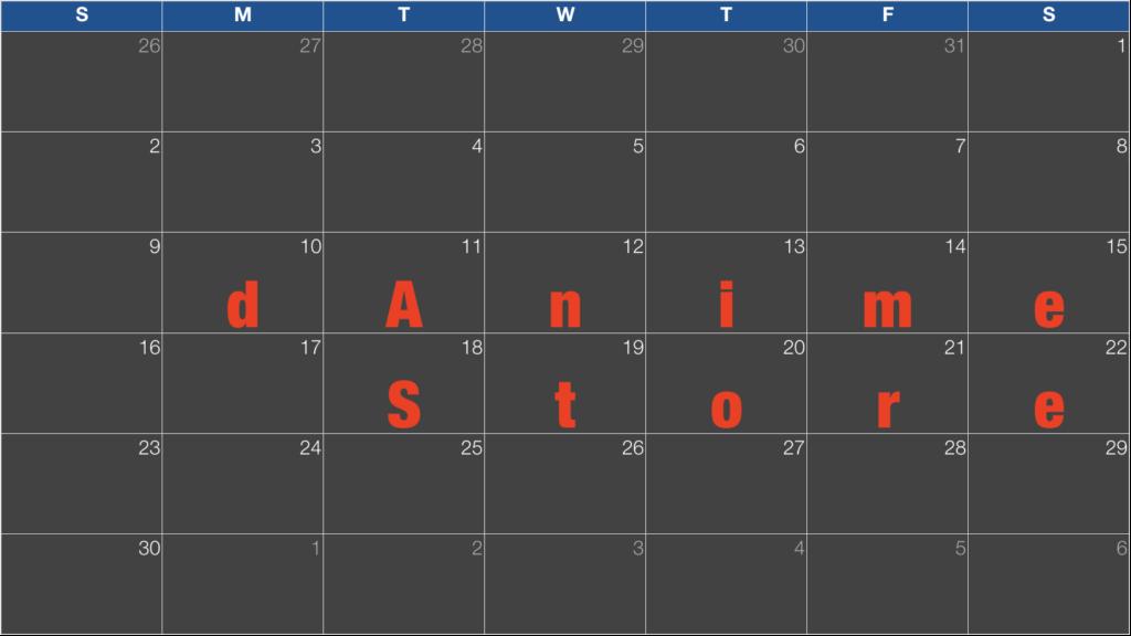dアニメストア 配信終了予定カレンダー