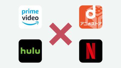 2019冬アニメ 見放題な動画配信サービスでの配信作品まとめ