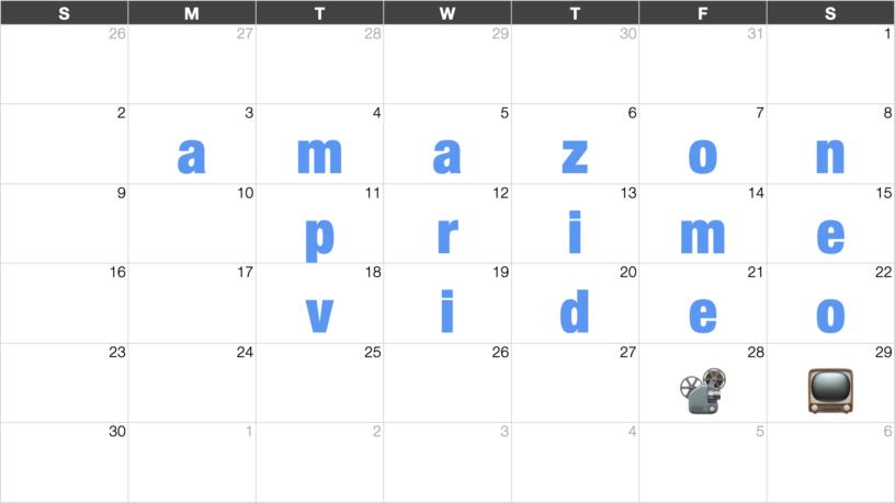 Amazonプライムビデオ 新着・配信予定カレンダー
