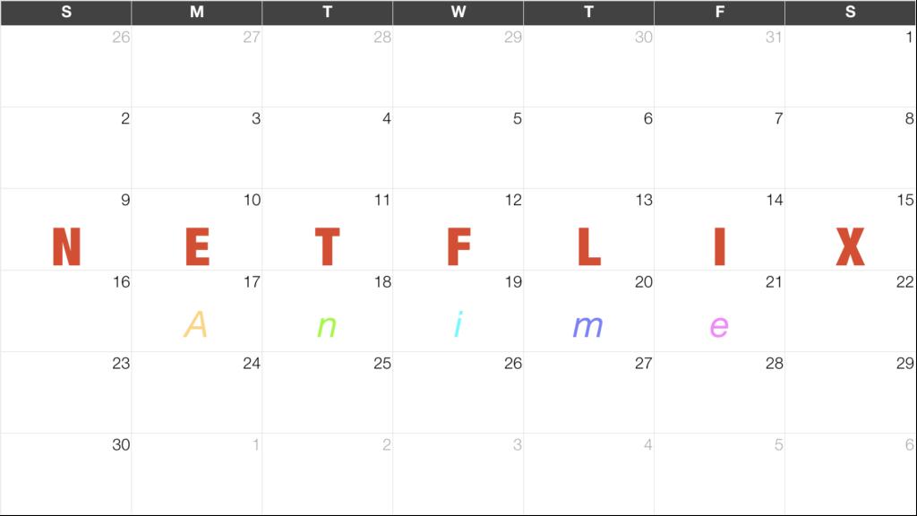 Netflix (ネットフリックス) アニメ新着・配信予定カレンダー