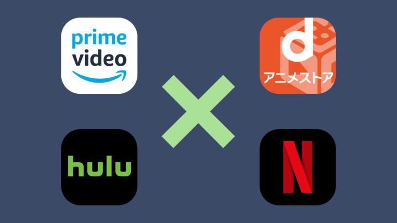 2019夏アニメ 見放題な動画配信サービスでの対応状況まとめ