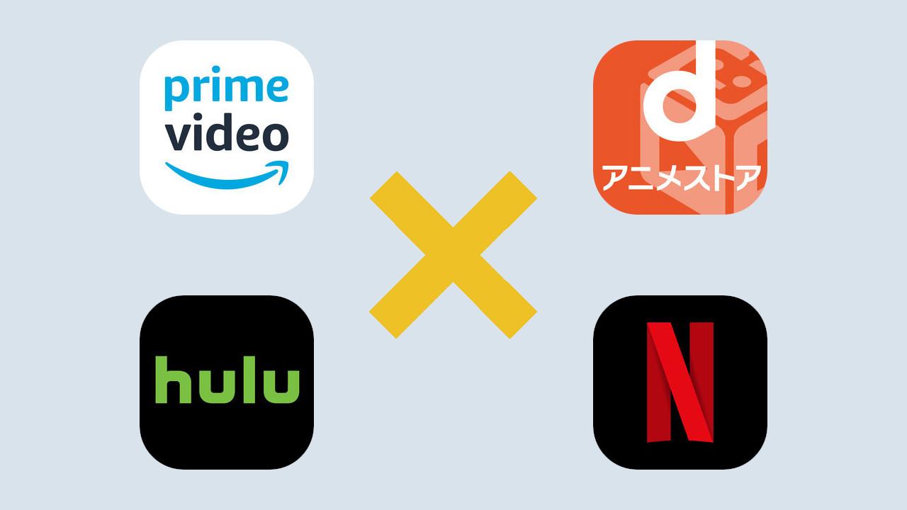 2019秋アニメ 見放題な動画配信サービスでの配信作品まとめ