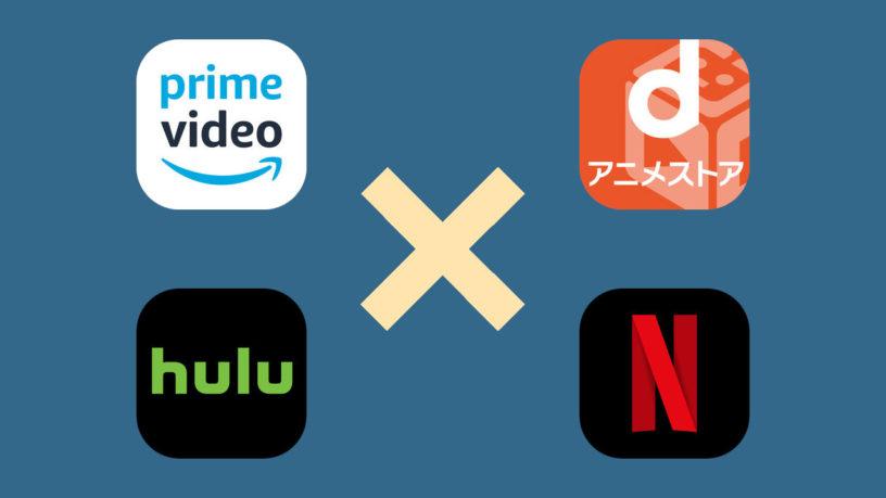 2020冬アニメ 見放題な動画配信サービスでの対応状況まとめ