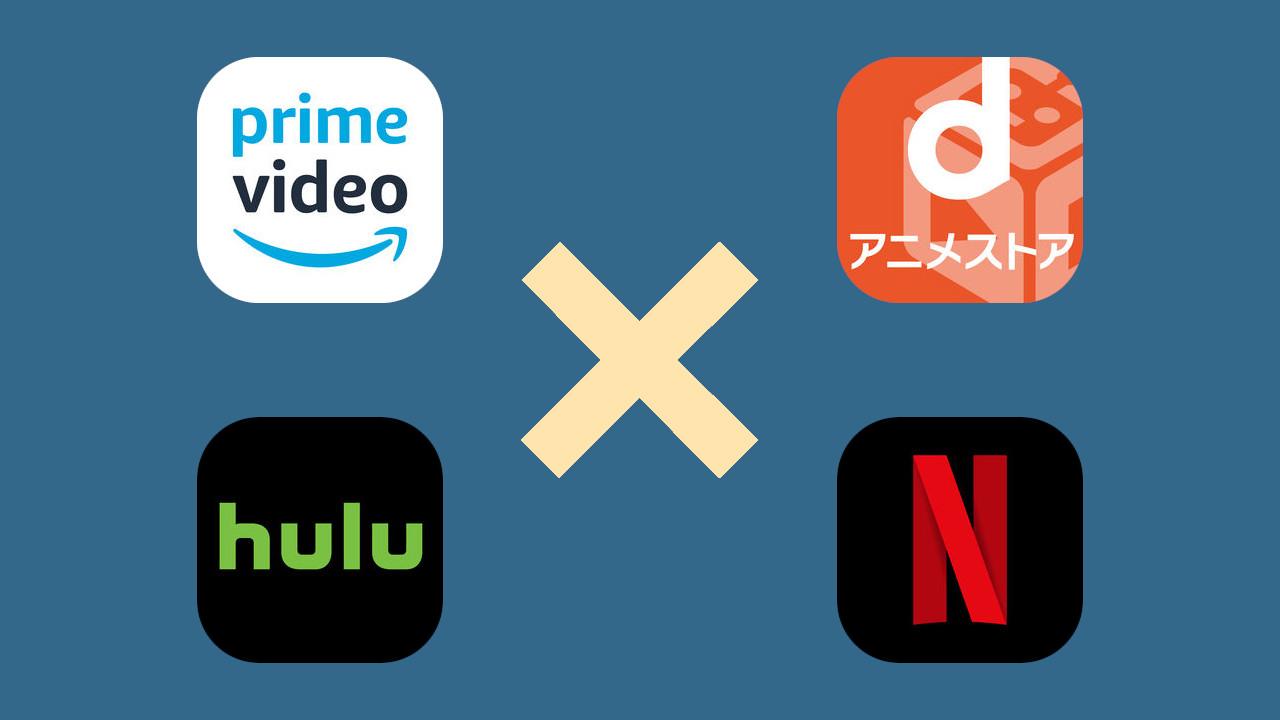 2020冬アニメ 定額見放題な動画配信サービスでの対応状況まとめ