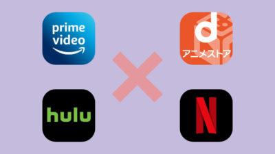 2020春アニメ 見放題な動画配信サービスでの対応状況まとめ