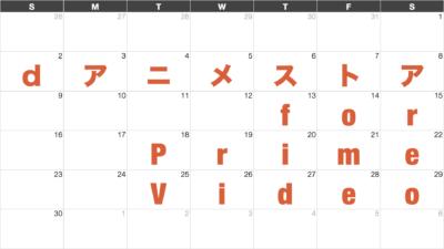 dアニメストア for Prime Video 新着・配信予定カレンダー
