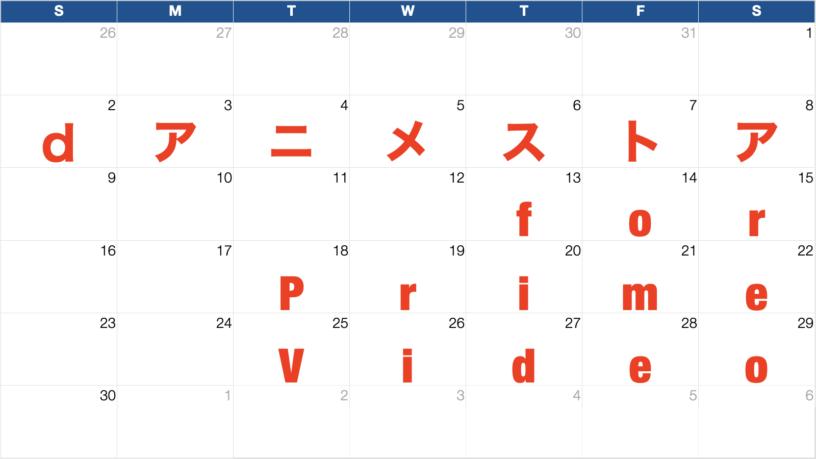 dアニメストア for Prime Video 新着カレンダー