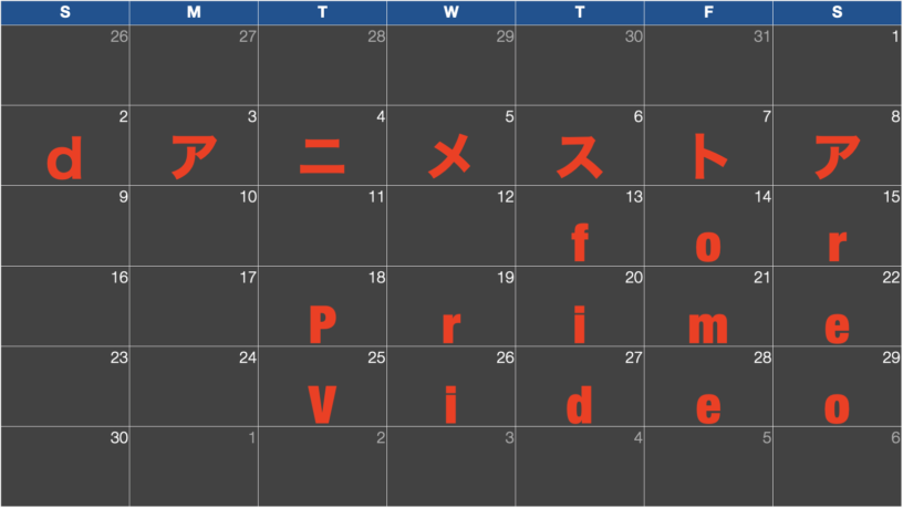 dアニメストア for Prime Video 配信終了カレンダー