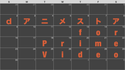 dアニメストア for Prime Video 配信終了予定カレンダー