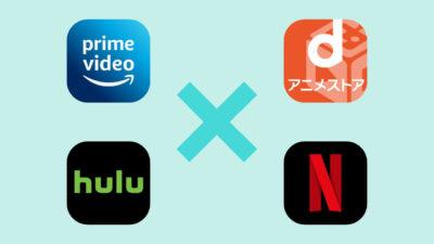 2020夏アニメ 見放題な動画配信サービスでの配信作品まとめ