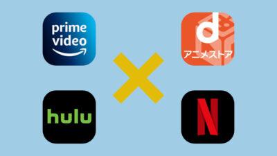 2021夏アニメ 定額見放題な動画配信サービスでの配信作品まとめ
