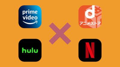 2021秋アニメ 定額見放題な動画配信サービスでの配信作品まとめ